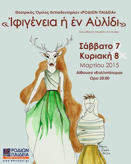 «Ἰφιγένεια ἡ ἐν Αὐλίδι»: Θεατρική Παράσταση των Εκπαιδευτηρίων «ΡΟΔΙΩΝ ΠΑΙΔΕΙΑ»