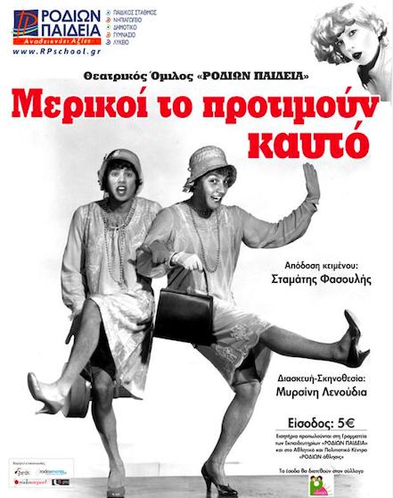 «Μερικοί το προτιμούν καυτό»: Θεατρική Παράσταση των Εκπαιδευτηρίων «ΡΟΔΙΩΝ ΠΑΙΔΕΙΑ»