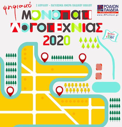 Ψηφιακό Μονοπάτι Λογοτεχνίας 2020