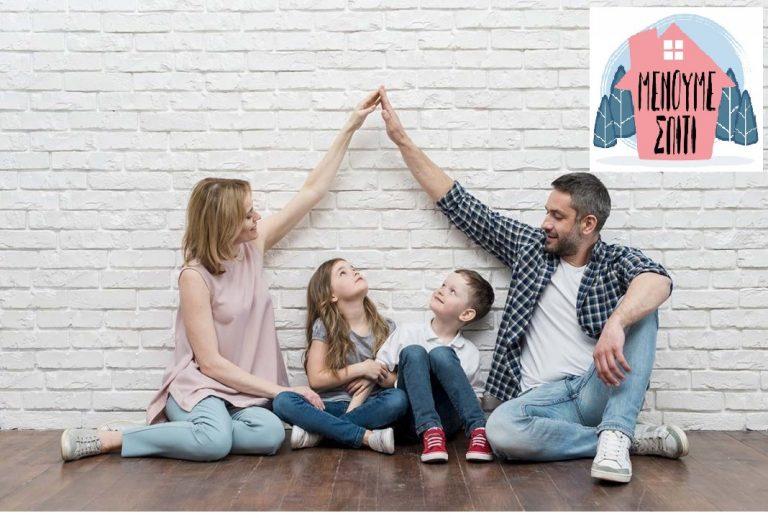 Οδηγίες ψυχολογικής υποστήριξης παιδιών και οικογενειών για την αντιμετώπιση των περιοριστικών μέτρων λόγω κορωνοϊού