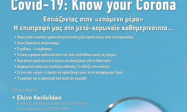 Covid-19: Know your Corona-Εστιάζοντας στην «επόμενη μέρα»