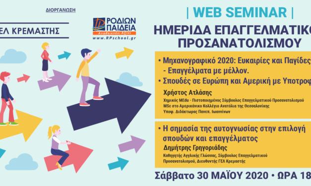 Με επιτυχία πραγματοποιήθηκε το Web Seminar – Ημερίδα επαγγελματικού προσανατολισμού