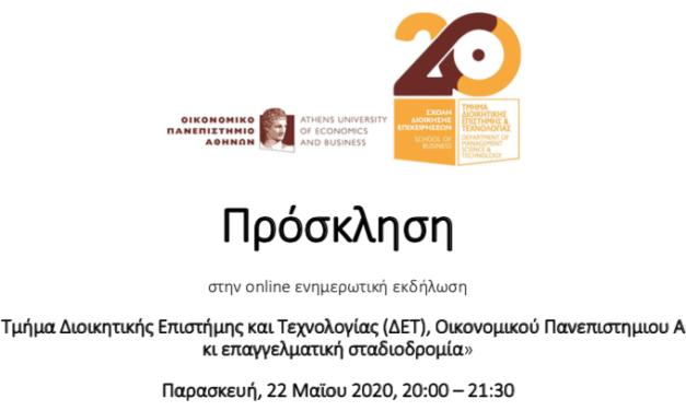 Online ενημερωτική εκδήλωση: «Σπουδές στο Τμήμα Διοικητικής Επιστήμης και Τεχνολογίας (ΔΕΤ), Οικονομικού Πανεπιστημιου Αθηνών (ΟΠΑ) κι επαγγελματική σταδιοδρομία»