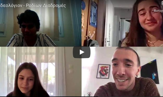 «Ροδίων Διαδρομές»: Οι απόφοιτοί μας μοιράζονται μαζί μας την εμπειρία από τη διαμονή τους στο εξωτερικό