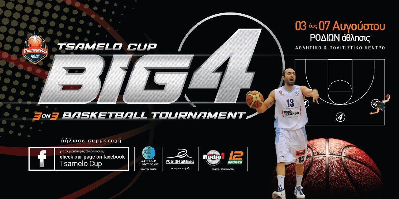 To Tsamelo Cup BIG 4 3on3 στο ΡΟΔΙΩΝ άθλησις!
