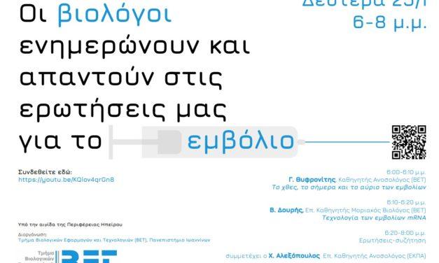 Πανεπιστήμιο Ιωαννίνων – Εκδήλωση για τα νέα εμβόλια COVID-19