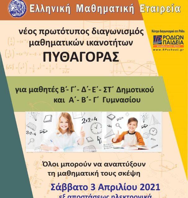Διαγωνισμός μαθηματικών ικανοτήτων «ΠΥΘΑΓΟΡΑΣ»