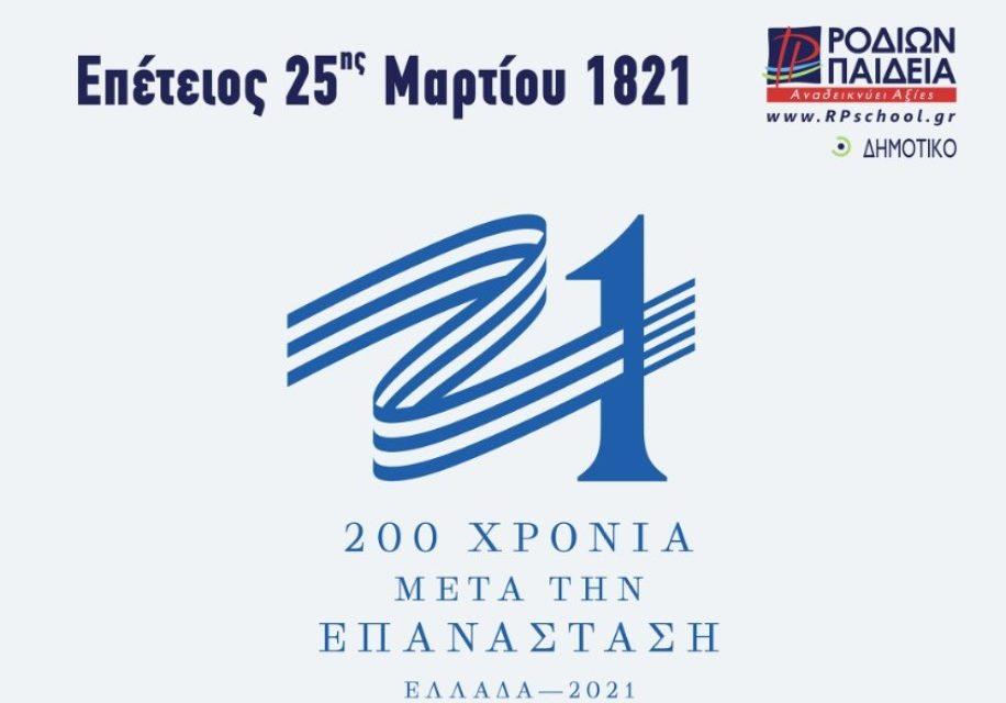 Εορταστικές Εκδηλώσεις Επετείου Ελληνικής Επανάστασης