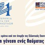 Χρόνια πολλά, Ελλάδα μας!
