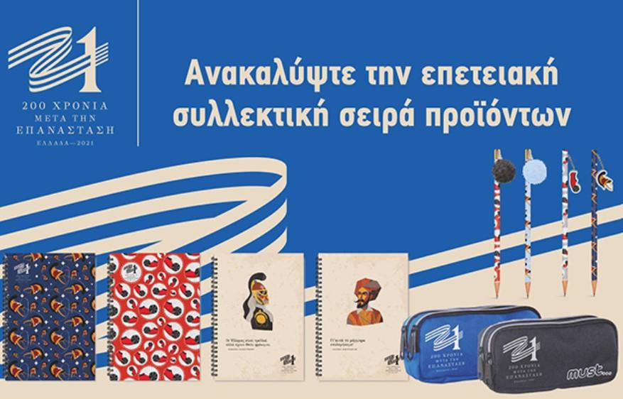 Βιβλία και αυθεντικά αναμνηστικά της Ελληνικής Επανάστασης στο βιβλιοπωλείο της Pergola