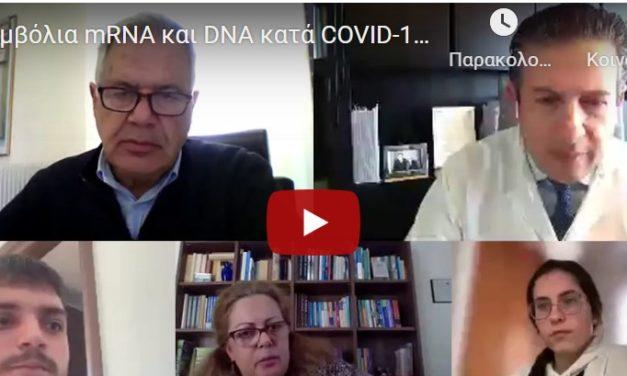 Εμβόλια mRNA και DNA κατά COVID-19. Ενισχύοντας την άμυνα κατά του ιού και της παραπληροφόρησης