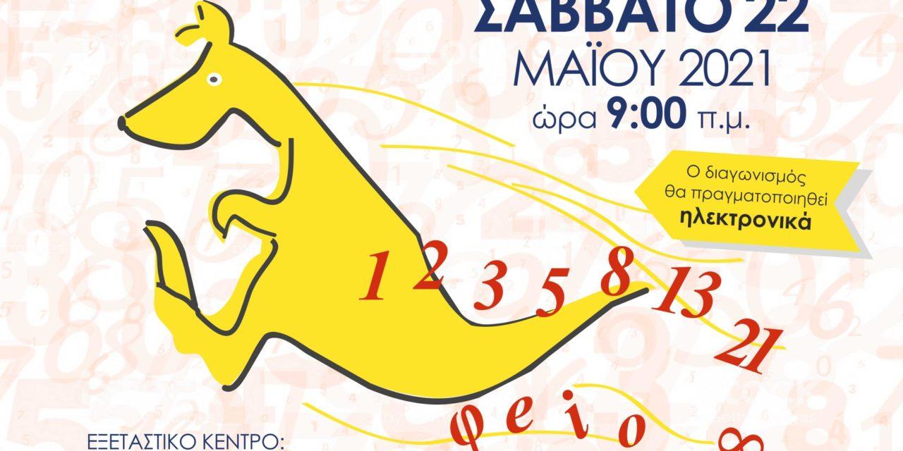 Μαθηματικός Διαγωνισμός «Καγκουρό» 2021
