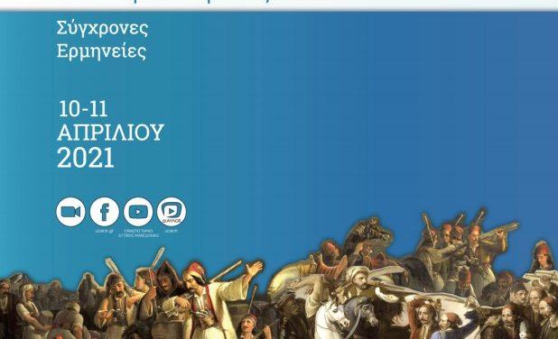 Διαδικτυακό Συνέδριο: «Ο Πόλεμος της Ανεξαρτησίας και η Συγκρότηση του Ελληνικού Κράτους. Σύγχρονες Ερμηνείες»