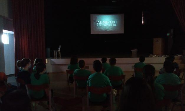 Ο Διαδραστικός Κινηματογράφος «Φωτόγραμμα» ήρθε στο σχολείο μας!