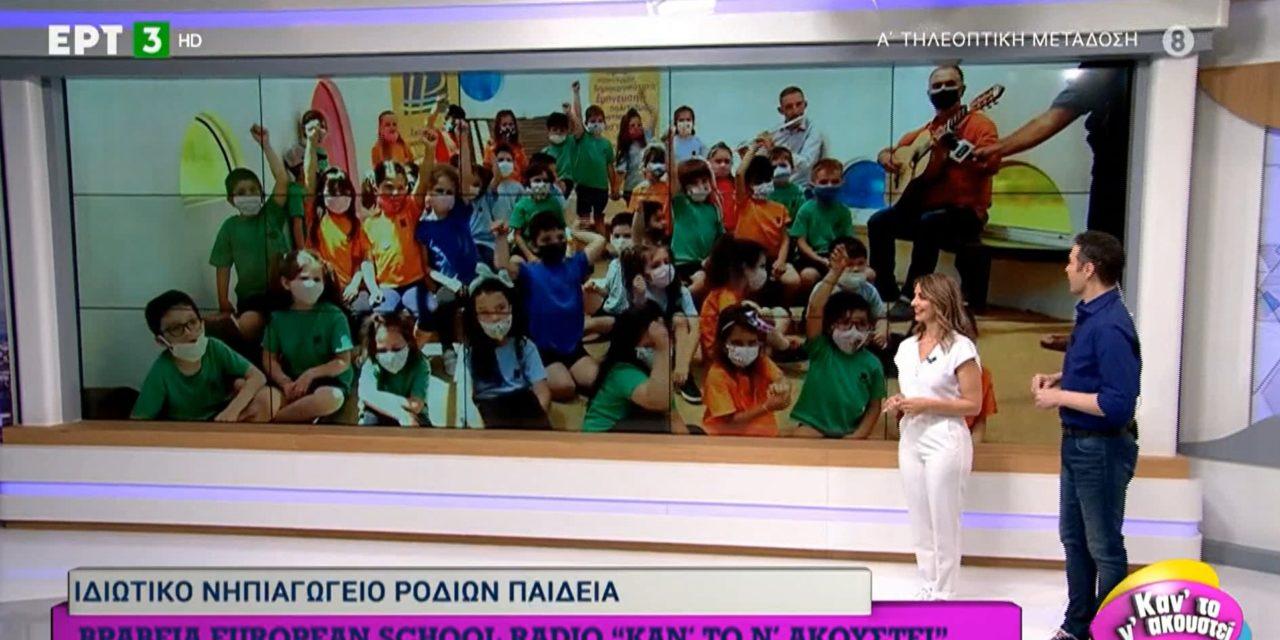Πανελλήνια Διάκριση του Νηπιαγωγείου των Εκπαιδευτηρίων «ΡΟΔΙΩΝ ΠΑΙΔΕΙΑ»: 1ο Βραβείο στον Διεθνή Μαθητικό Διαγωνισμό Τραγουδιού του European School Radio