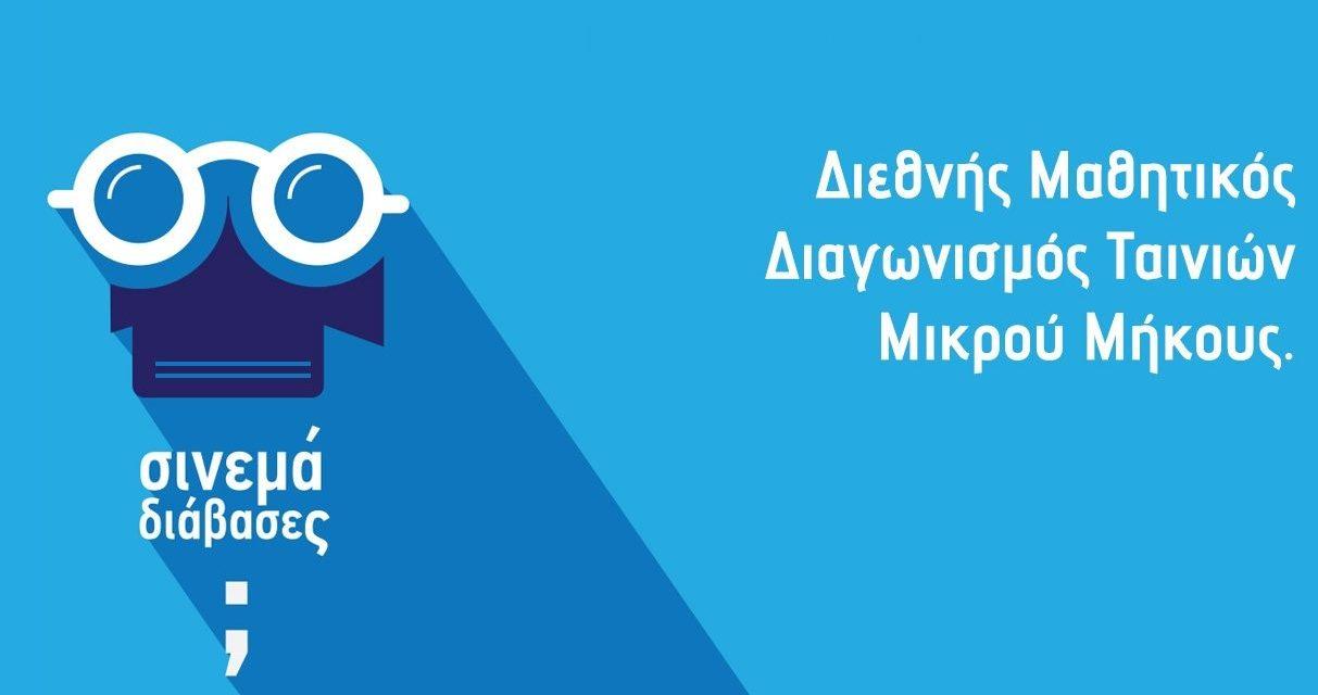 12ος διεθνής μαθητικός διαγωνισμός Ταινιών Μικρού Μήκους